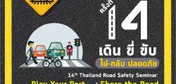 เชิญลงทะเบียนเข้าร่วมงาน สัมมนาวิชาการระดับชาติ ครั้งที่ 14 เรื่องความปลอดภัยทางถนน เดิน ขี่ ขับ ไป-กลับ ปลอดภัย