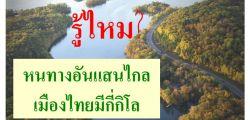 หนทางอันแสนไกล รู้ไหมเมืองไทยมีกี่กิโล